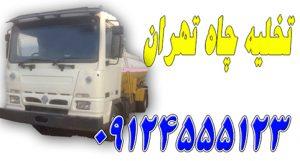 تخلیه چاه یوسف آباد