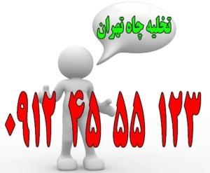 تخلیه چاه لوله بازکنی تهران