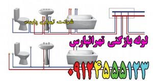چاه بازکنی تهرانپارس