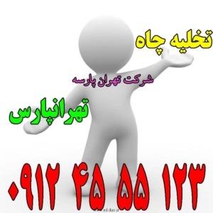 تخلیه چاه تهرانپارس