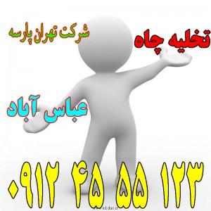 تخلیه چاه عباس آباد