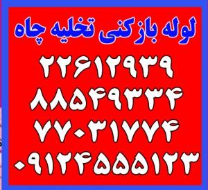 شماره تخلیه چاه تهران