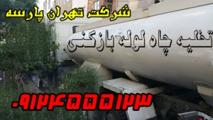 لوله بازکن تخلیه چاه تهران