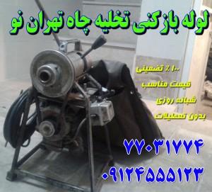 لوله بازکنی تهران نو 77031774