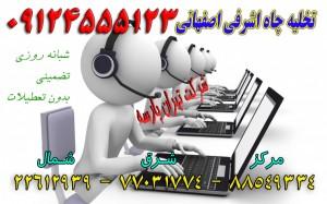 تخلیه چاه اشرفی اصفهانی 09124555123