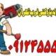 تخلیه-چاه-لوله-بازکنی-غرب-تهران-1