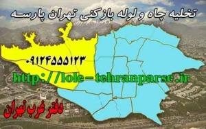 تخلیه چاه لوله بازکنی غرب تهران