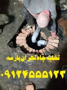 تخلیه چاه سردار جنگل
