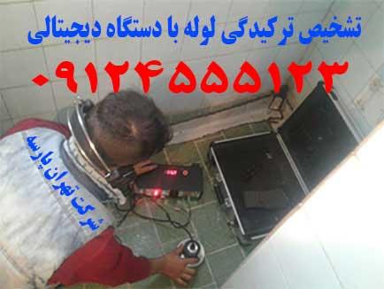 تشخیص ترکیدگی لوله تهران