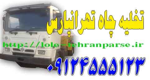 تخلیه-چاه-تهران-پارس