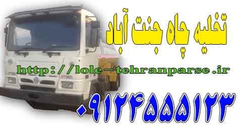 تخلیه-چاه-در-جنت-آباد