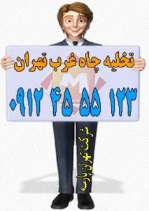 تخلیه چاه غرب تهران