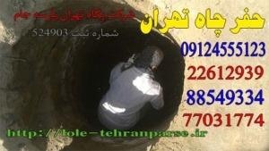 حفر چاه تهران