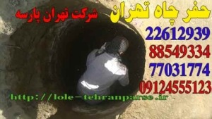حفر چاه فاضلاب تهران فوری