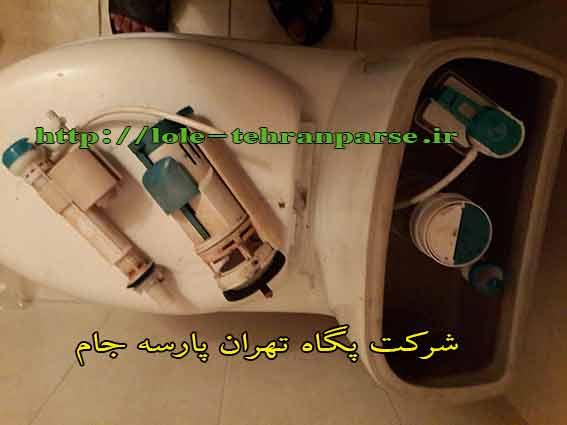تعمیر توالت فرنگی در طالقانی