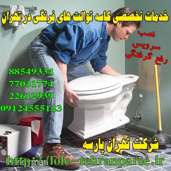 تعمیر توالت فرنگی در مرکز تهران