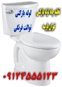 لوله بازکنی تخلیه چاه تهران