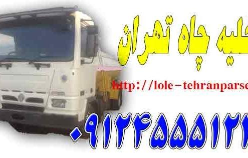 تخلیه-چاه-تهران
