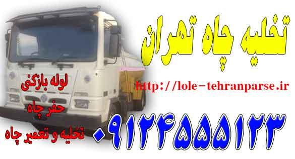 تخلیه چاه تهران