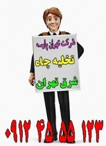 تخلیه چاه لوله بازکنی شرق تهران