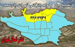 لوله بازکنی تخلیه چاه شمال تهران
