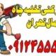 لوله بازکنی تخلیه چاه شمال تهران 1