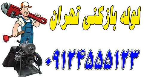 لوله-بازکنی-تهران