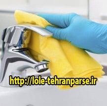 آموزش تمیز کردن سرویس بهداشتی