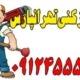 لوله بازکنی تهرانپارس 1