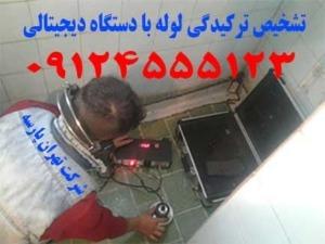 تشخیص ترکیدگی تهران