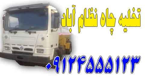 تخلیه-چاه-نظام-آباد-1