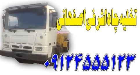 تخلیه-چاه-اشرفی-اصفهانی-1