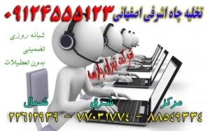 تخلیه چاه اشرفی اصفهانی