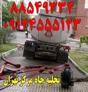 تخلیه چاه مرکز تهران