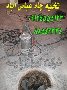 تخلیه چاه عباس اباد