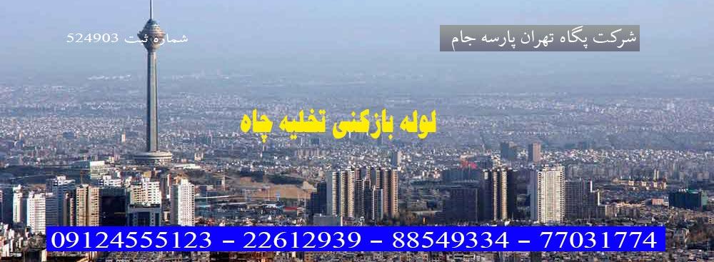 تخلیه-چاه-لوله-بازکنی-تهران
