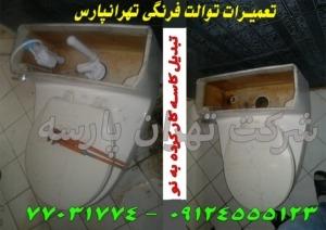 تعمیر توالت فرنگی تهرانپارس
