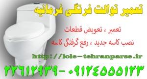 تعمیر توالت فرنگی فرمانیه